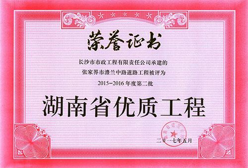2015-16年度第二批省优证书(澧兰中路)