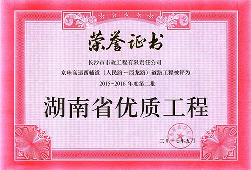 2015-16年度第二批省优证书(京珠高速西辅道)