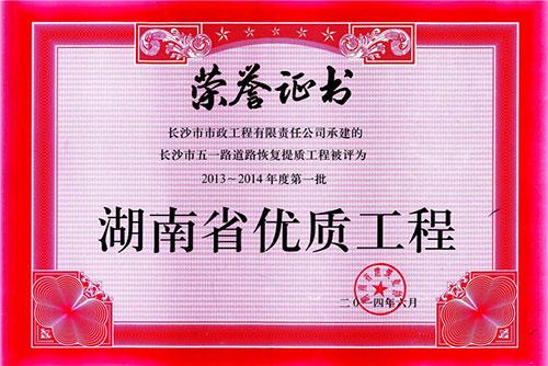 2013-2014年度第一批湖南省优质yabo01
