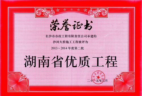 2013-2014年度第二批湖南省优质yabo01.jpg