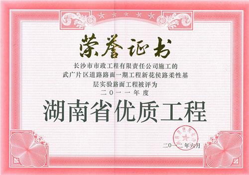 2011年度湖南省优质yabo01