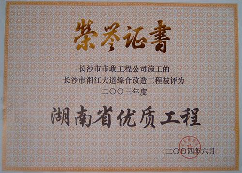 2003年度湖南省优质yabo01