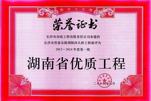营盘路浏阳河大桥2013-2014年度第一批湖南省优质yabo01.jpg