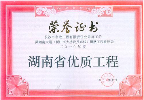 2010年度湖南省优质yabo01