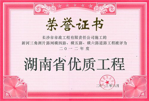 2012年度湖南省优质yabo01