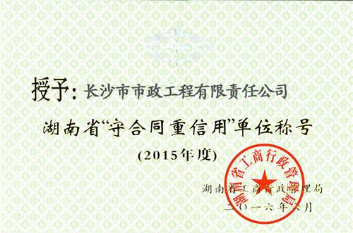 湖南省守合同重信用单位称号