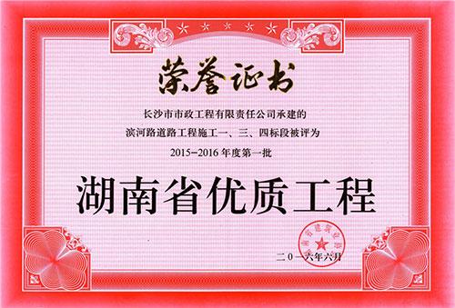 2015-2016年度第一批湖南省优质yabo01